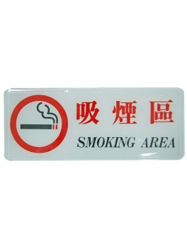 SELLERY 16-040 Indicator 12x30cm (SMOKING AREA)