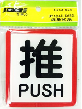 "SELLERY 16-061 ""Push"" Sign (Eng & Chi)"