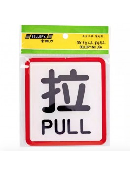 "SELLERY 16-069 ""Pull"" Sign"