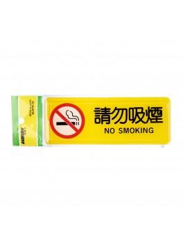 """SELLERY 16-224 """"No Smoking"""" Sign"""