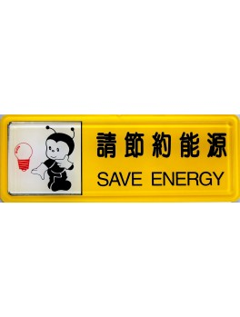 "SELLERY 16-225 ""Save Energy"" Sign"