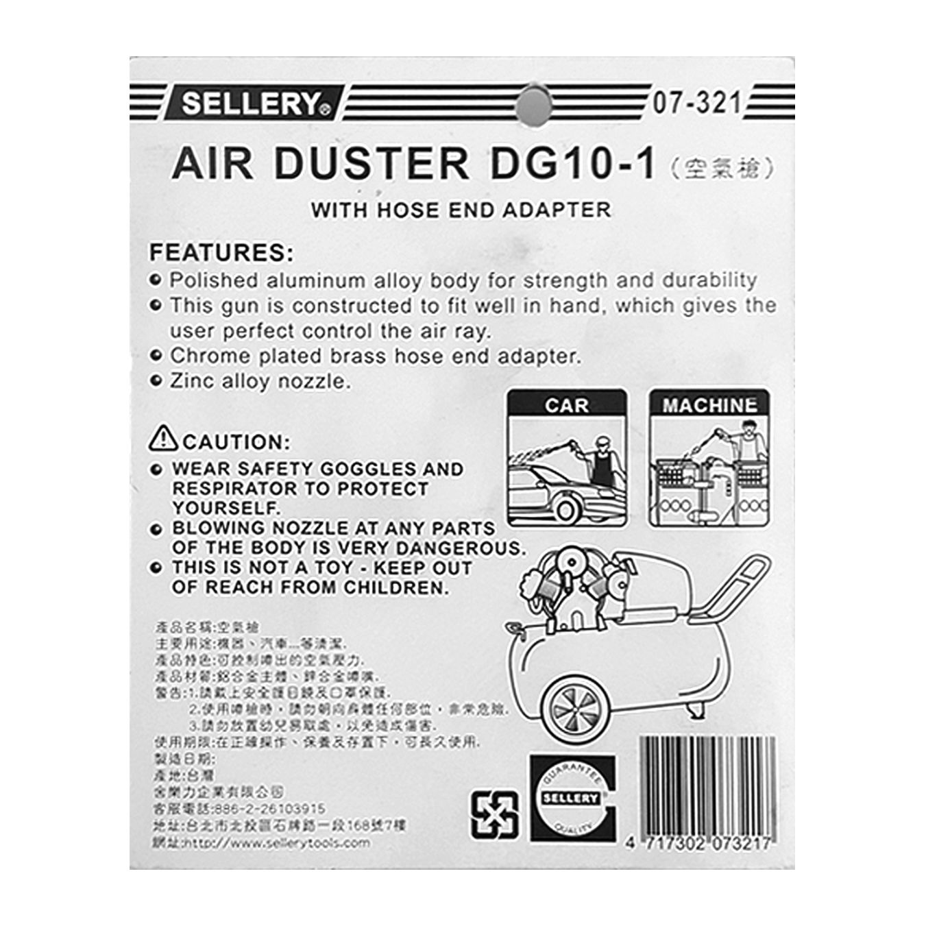 SELLERY 07-321 Air Duster - Short Nozzle